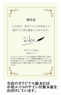 まほうのじかんのオリジナル絵本は中尾エイコのサイン入り製本証をお付けしています。